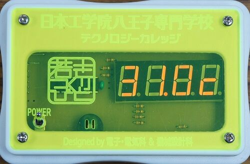 非接触温度計1
