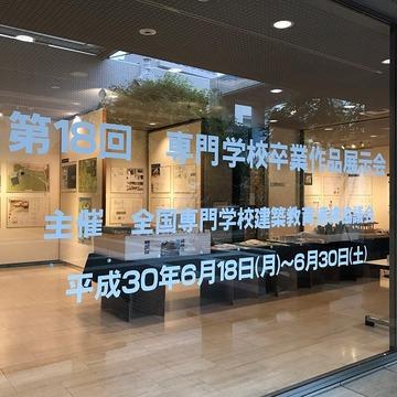 八王子・建築・専門学校卒業作品展