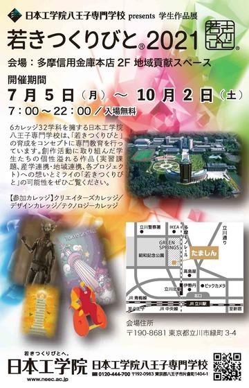 【ポストカード】若きつくりびと展示会 ver.2