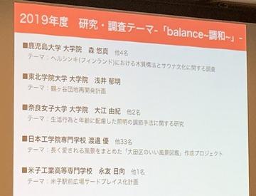 02受賞者list