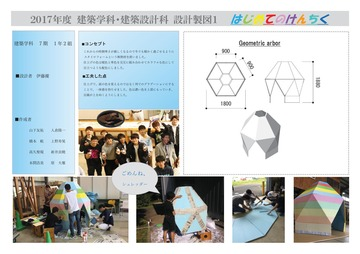 X4-1-2パネル【ブログ用】