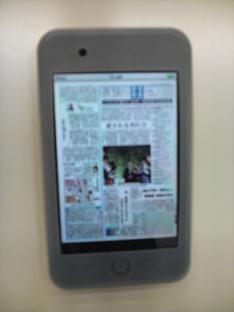 iPodNews