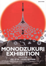 MONODZUKURI01