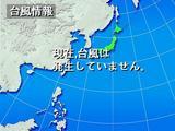 台風二号の結末