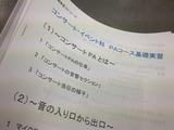 PAコース基礎実習 002