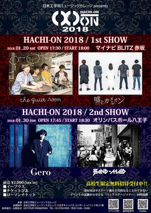 HACHI-ON_2018_ポスター_web
