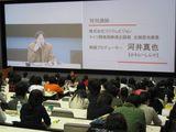 河井P特別講義1