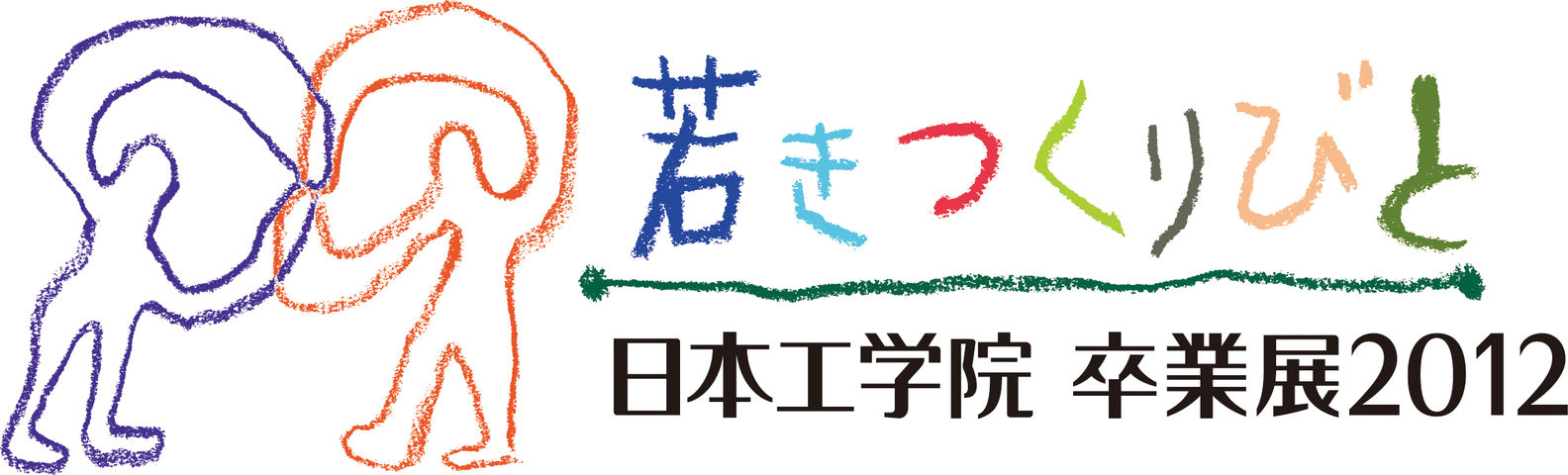 neec_fes_logo_yoko