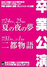 卒業公演2014