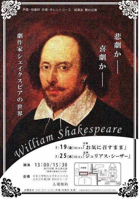2013-試演会日程ポスター