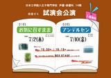 09年試演会ポスター