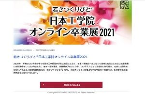 オンライン卒業展2021トップ