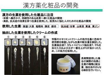 漢方化粧品パネル