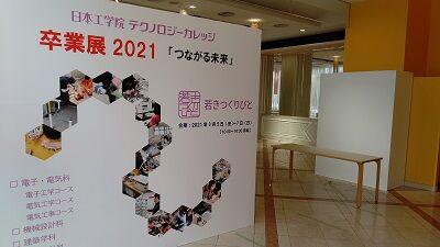 テクカレ卒業展2021入口