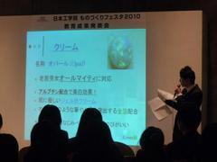 ものづくり2010-3