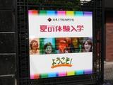 200508蒲田体入看板