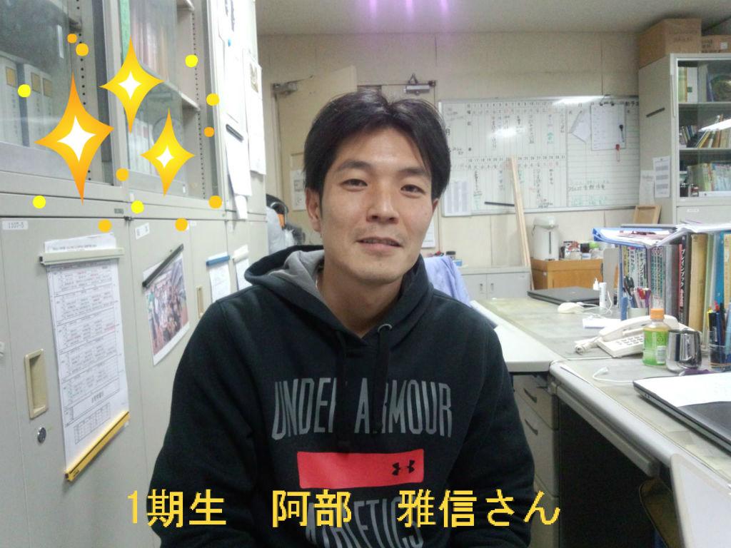 卒業生来校!! 第29弾! : 鍼灸科