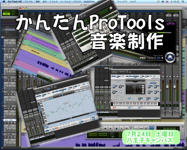 protools724