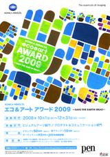 エコ&アート アワード2009