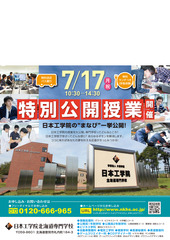 20170717_flyer1