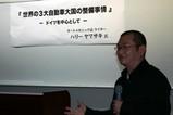 05.11.09特別講義1