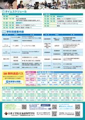 20170717_flyer2