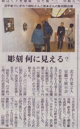 国松先生彫刻展道新記事2007.3.12