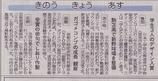 コンペ入賞記事道新全道版