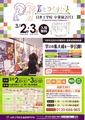 卒業展パンフ2013.3(掲載用)
