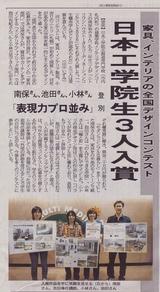 ニトリコンペ北海道新聞