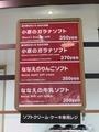 道の駅「なないろななえ」峠下テラスのソフトクリーム表