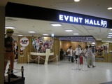 新千歳空港イベントホール