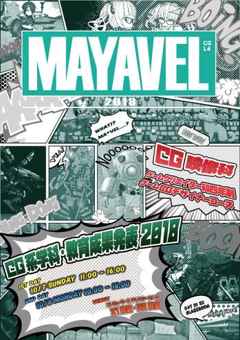 Mayavelポスター_CG科2018紅華祭