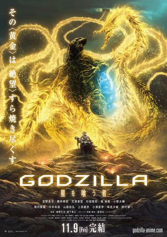 【GODZILLA 星を喰う者】本ポスター