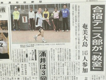 2017奄美イベント坂井利郎