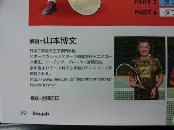 ◆【スマッシュ 1月号】掲載【Team Web Blog.】