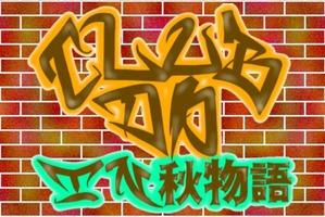 CLUB DP in 秋物語LOGOnew