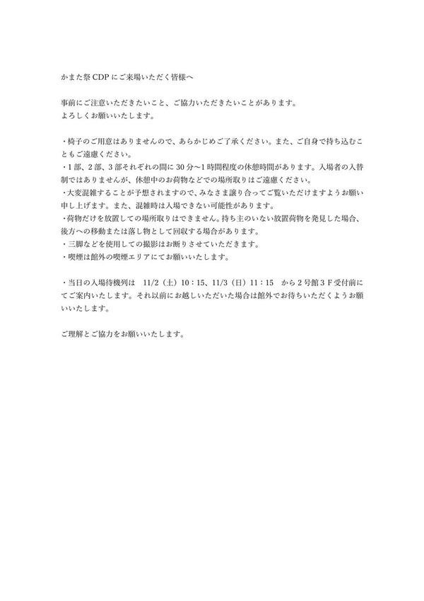 縺九∪縺溽・ュCDP縺ォ縺疲擂蝣エ縺・◆縺縺冗嚀讒倥∈-1
