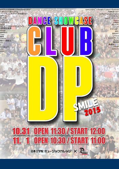 文化祭2015-SMILE(B4サイズ)