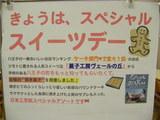 スイーツデー(2008.05.25)