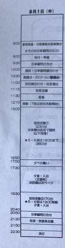 CCFEECE2-7CE0-4217-B841-6896F7C9199E