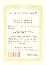 インプリメンテーション賞(マッスルプロジェクター)-1
