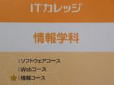情報コース看板(2008.05.25)