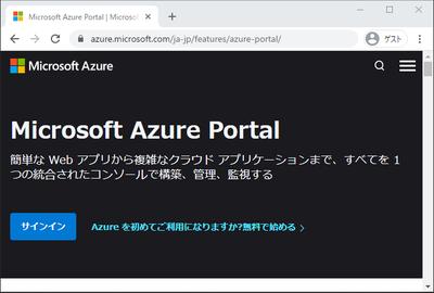 01_Azure_Portal