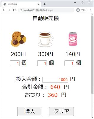 自販機_購入