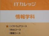 ソフトウェアコース看板(2008.05.18)