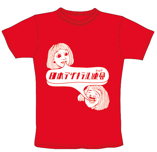 かまた祭Tシャツ