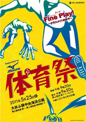 蒲田校 体育祭ポスター完成 デザイン科