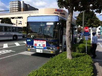 みなみ野駅バス