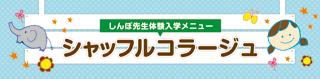 shinbo_menu_title